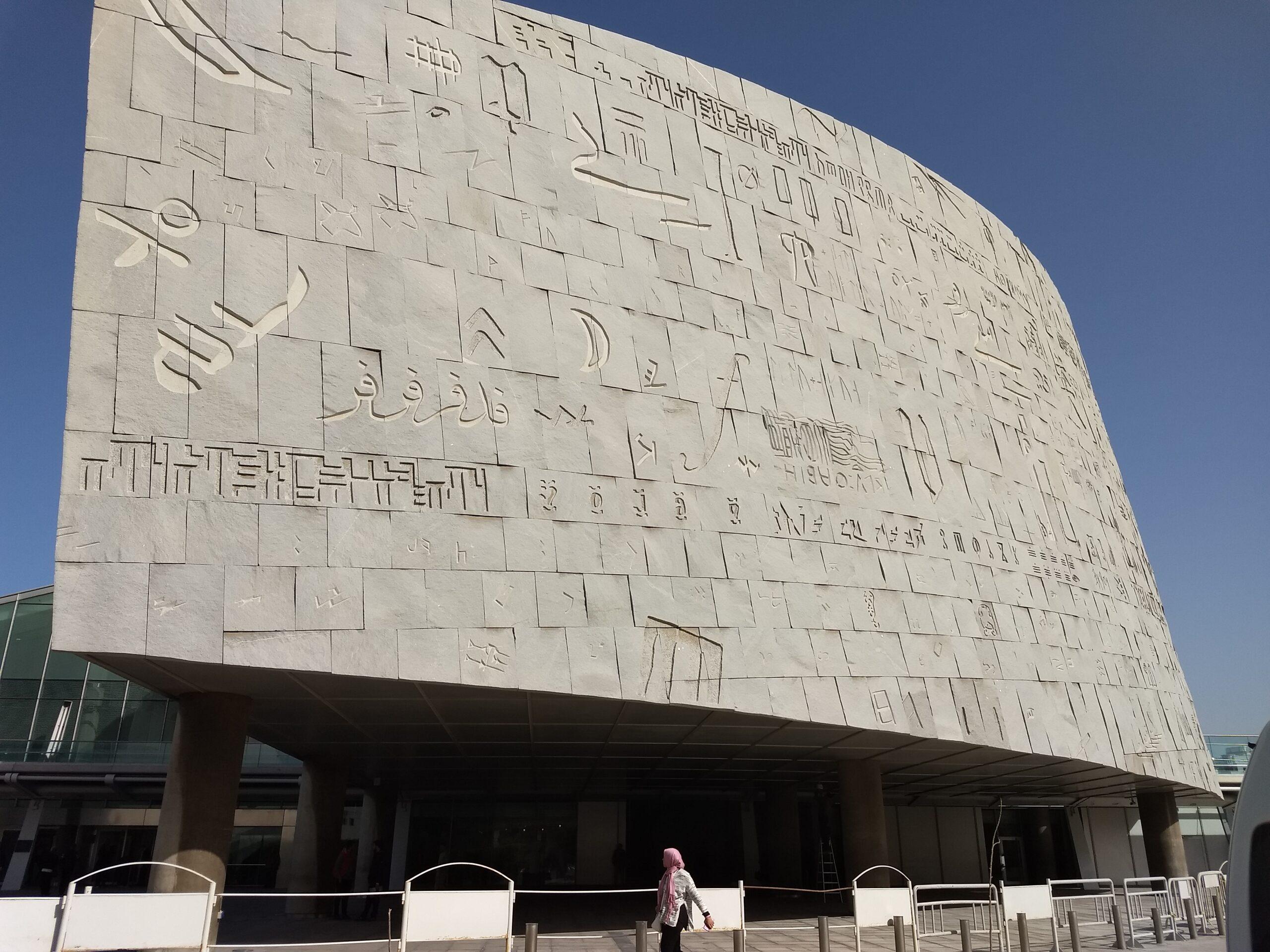 Exterior da Biblioteca de Alexandria, com parede de granito esculpido. Imagem ilustrativa texto bibliotecas mais bonitas do mundo.