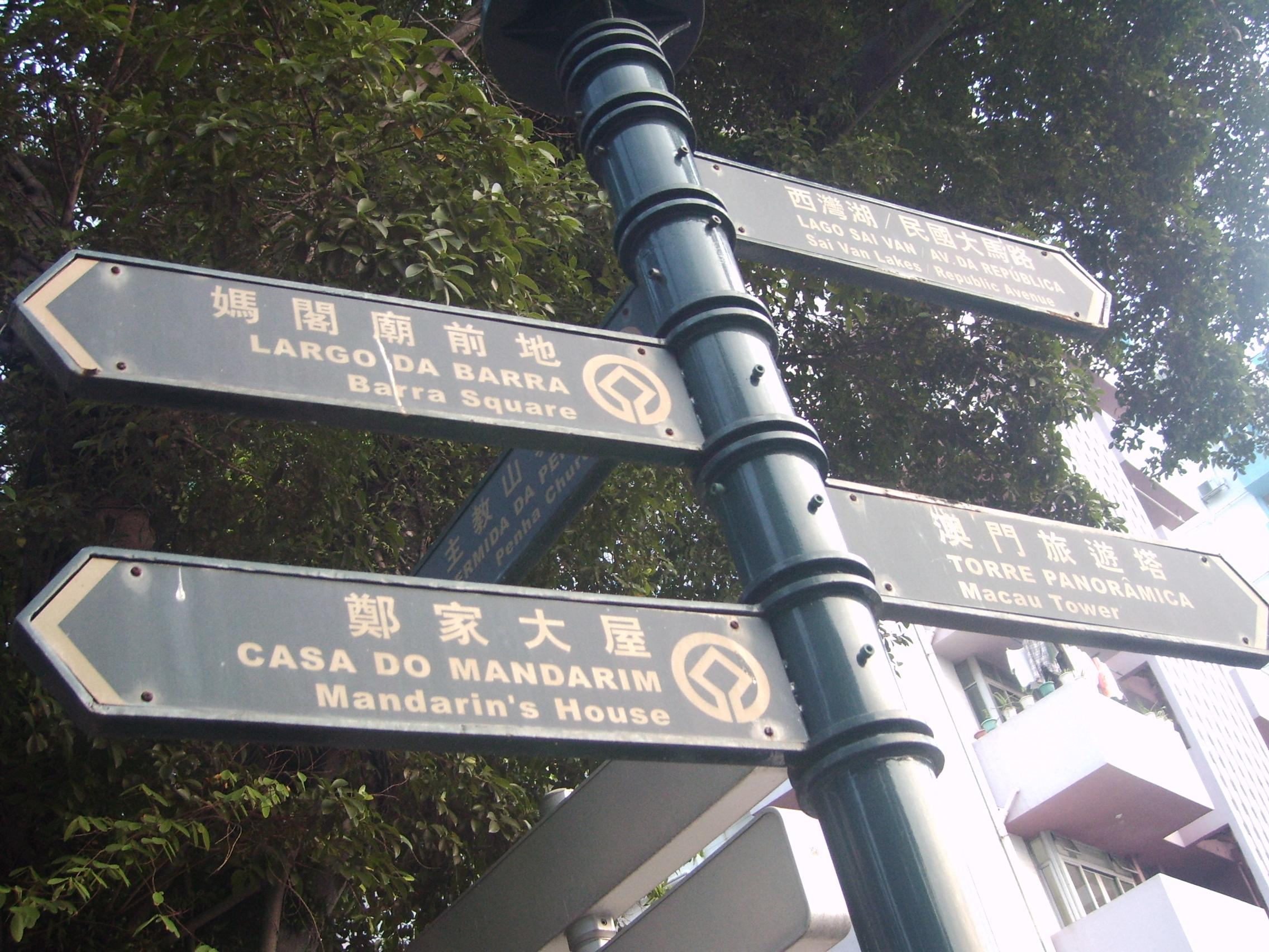 Placa de rua de Macau, em cantonês e português. Imagem ilustrativa texto países que falam português.